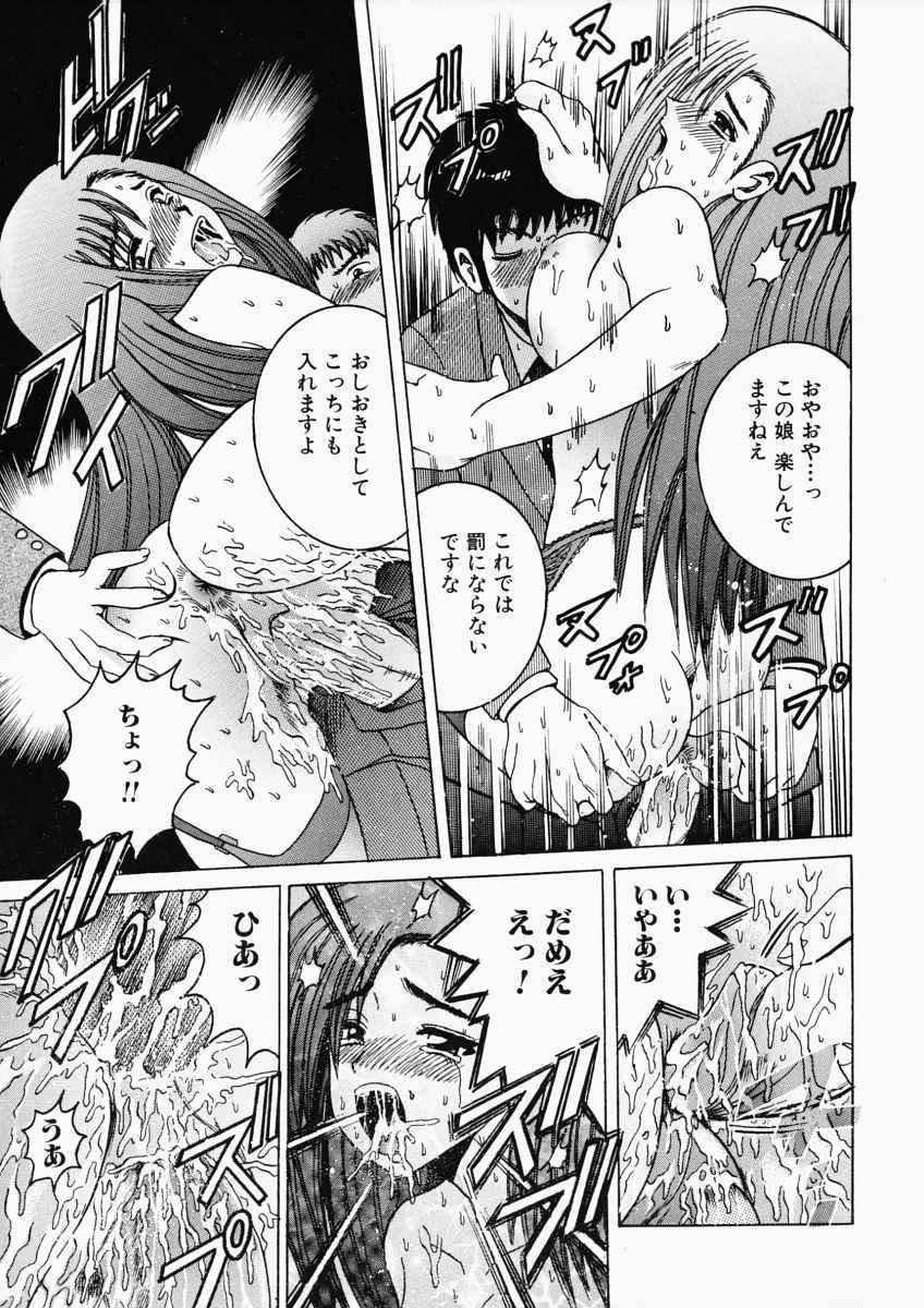 Ryoujoku OL Reipu 63