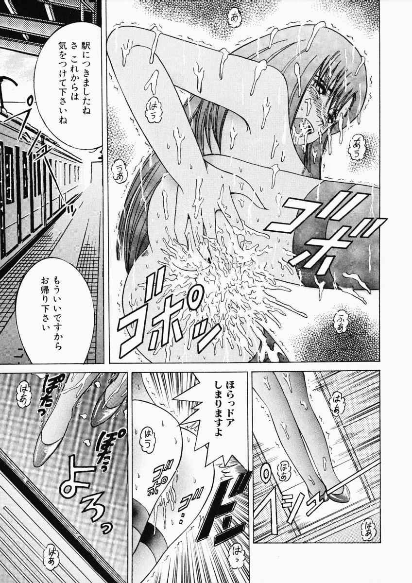 Ryoujoku OL Reipu 65