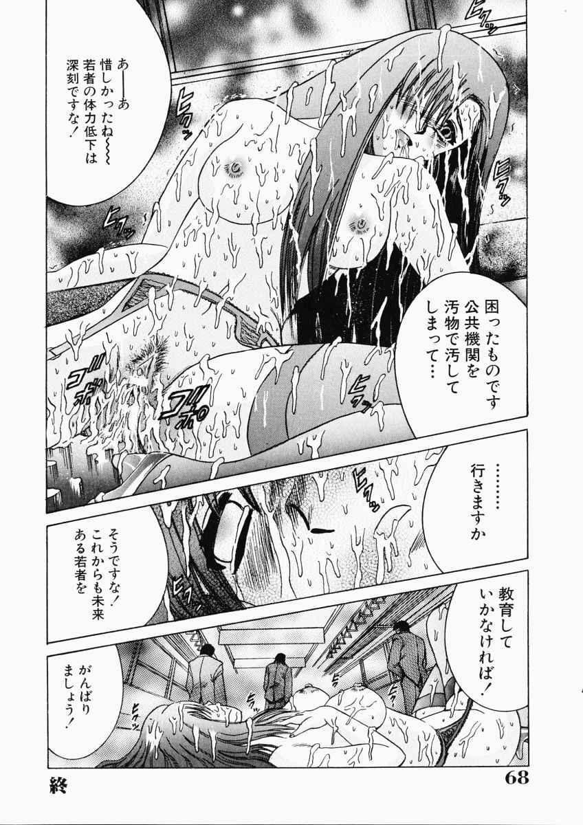 Ryoujoku OL Reipu 67
