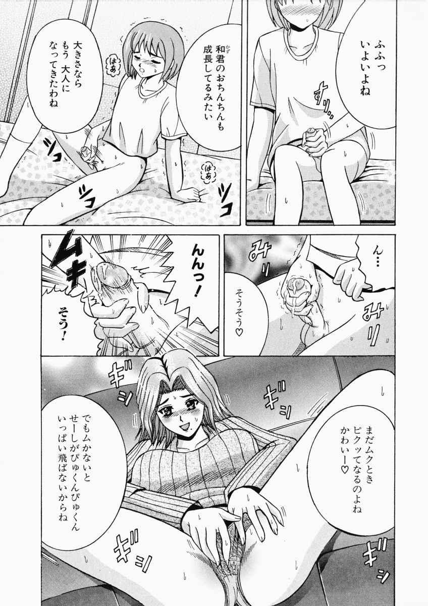 Ryoujoku OL Reipu 70