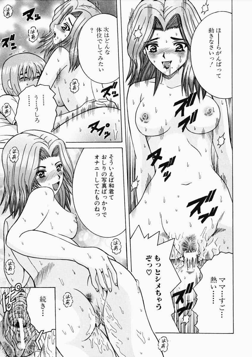 Ryoujoku OL Reipu 78