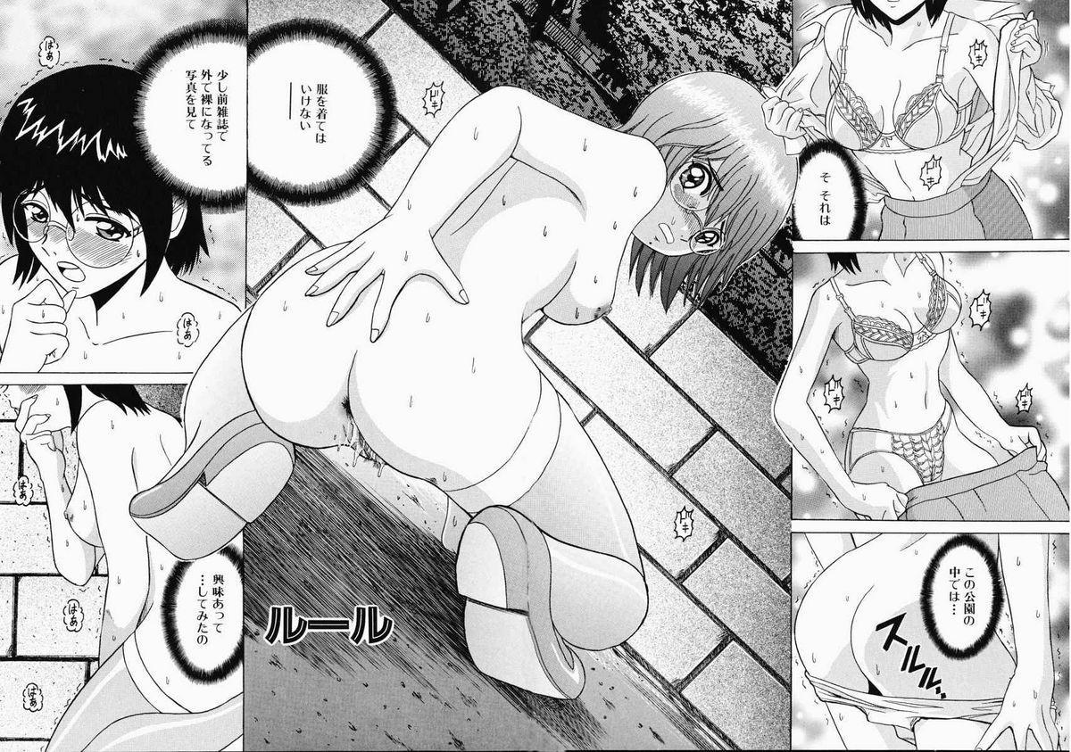 Ryoujoku OL Reipu 7