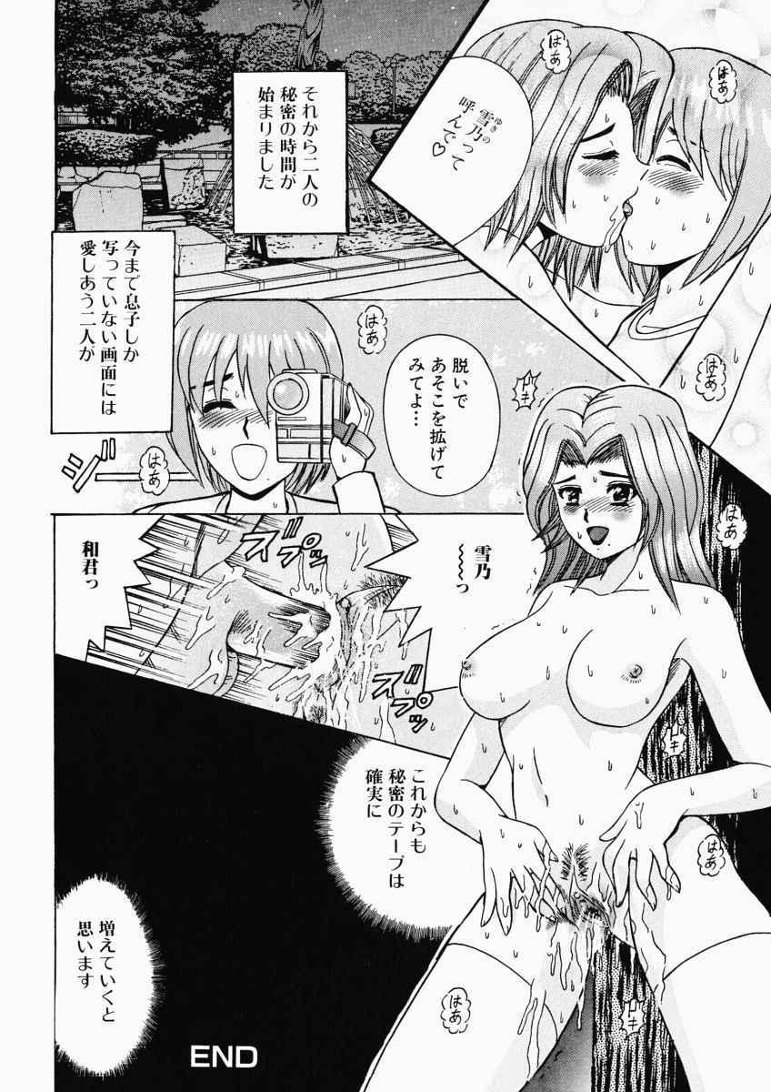 Ryoujoku OL Reipu 83