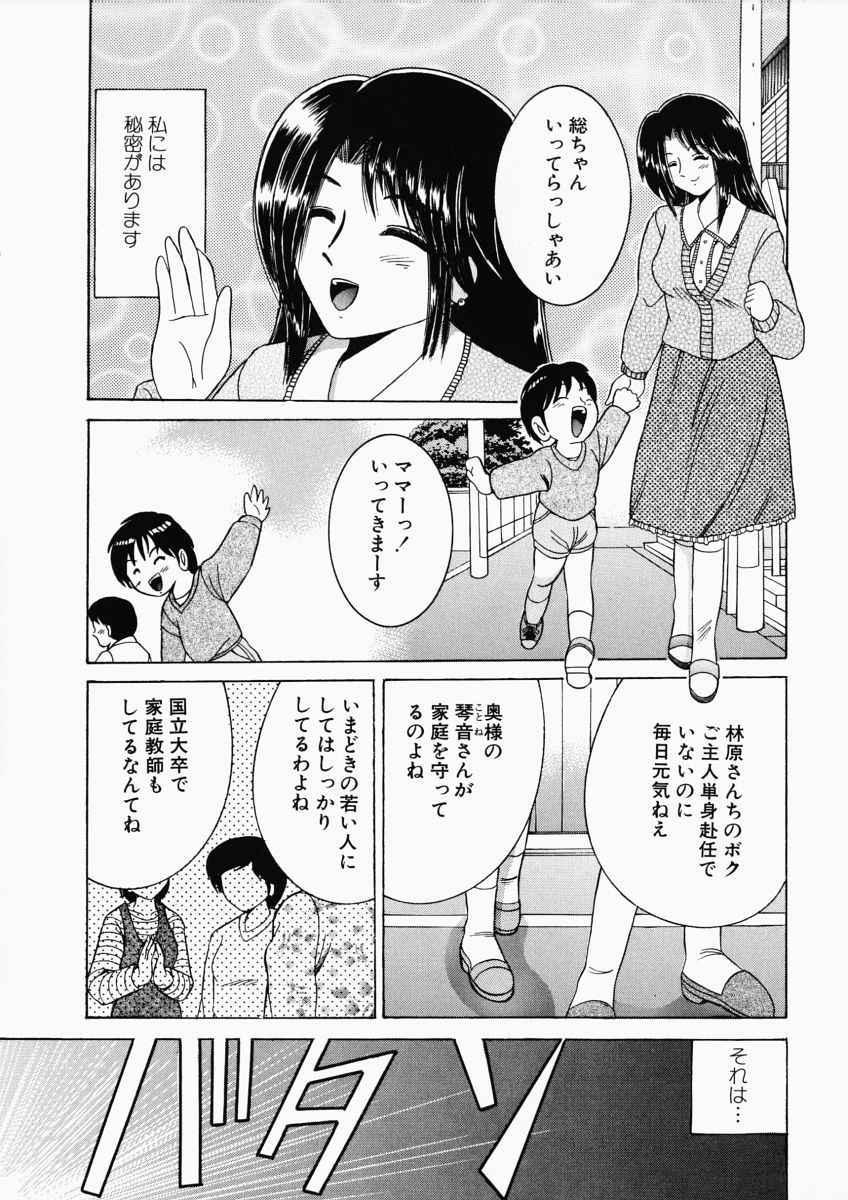 Ryoujoku OL Reipu 84