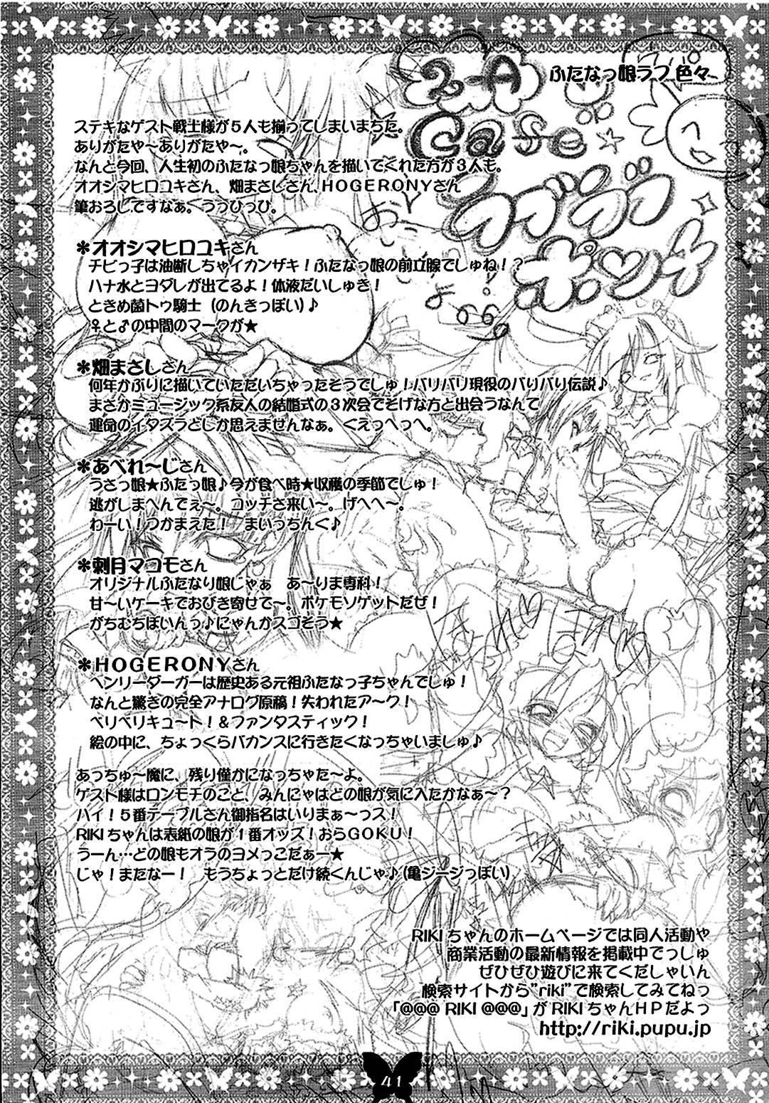 Futanarikko Mix 35