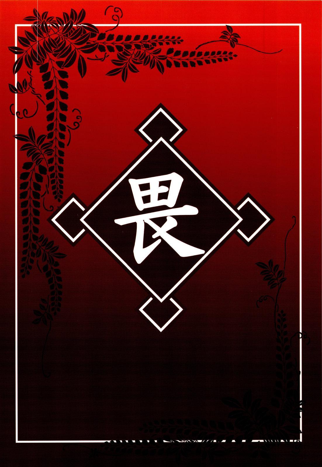Yoru no Rikuo-sama wa Sugoindesu Ni 27