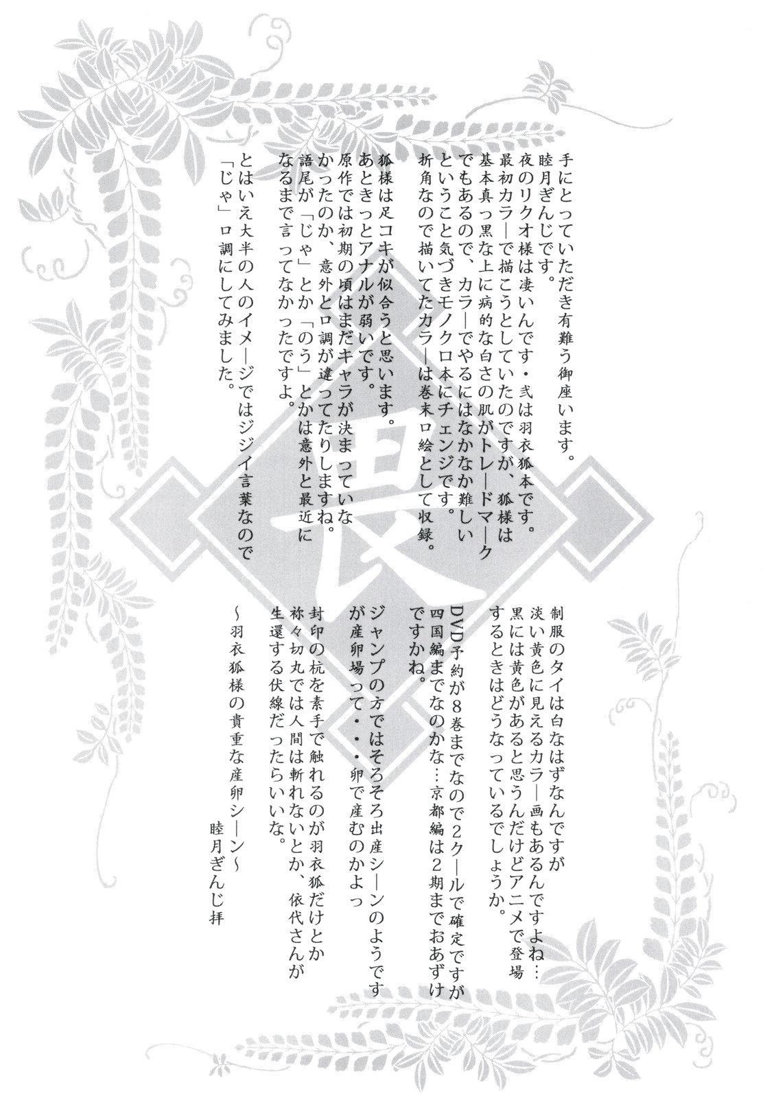 Yoru no Rikuo-sama wa Sugoindesu Ni 3