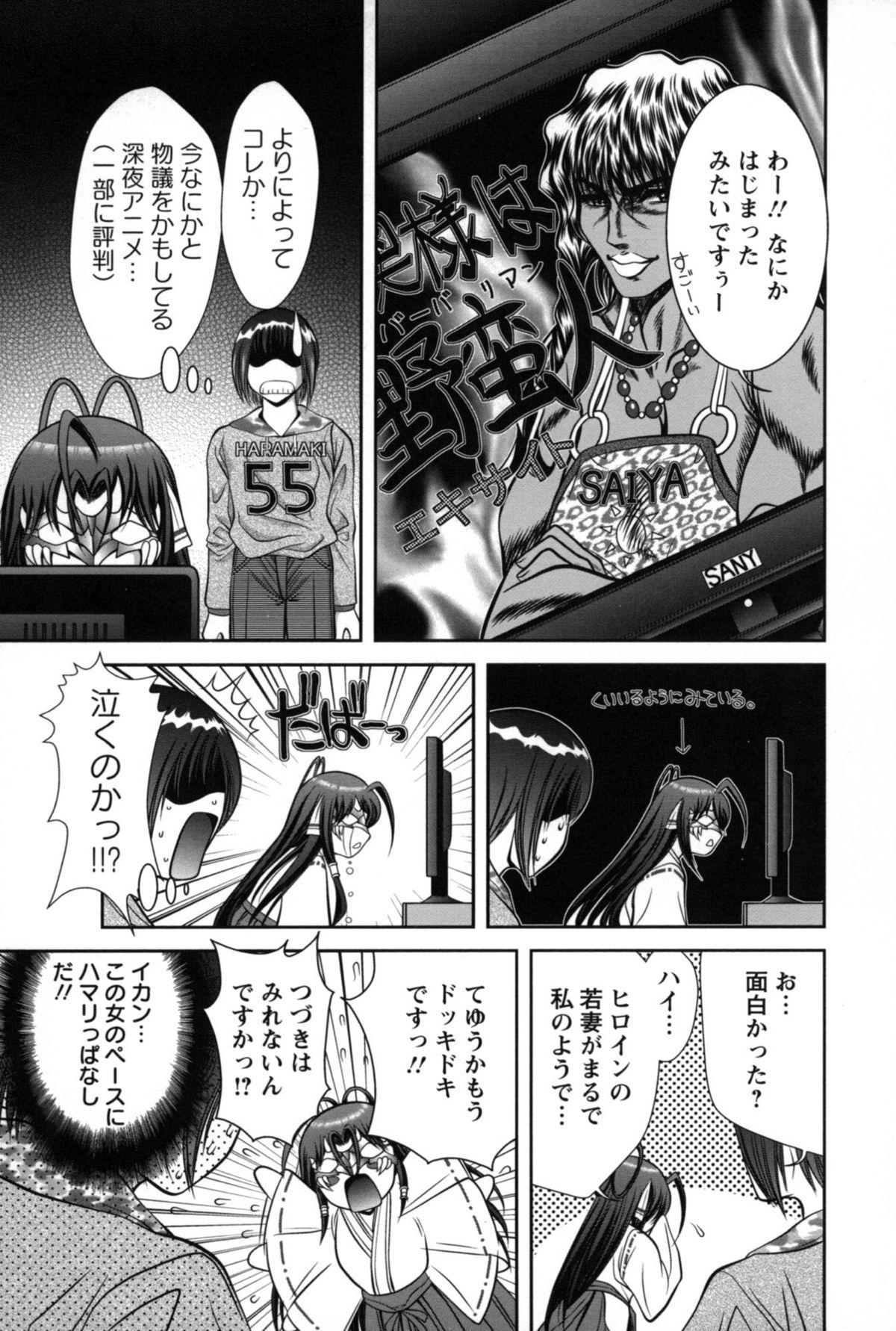 Miko Naburi 13