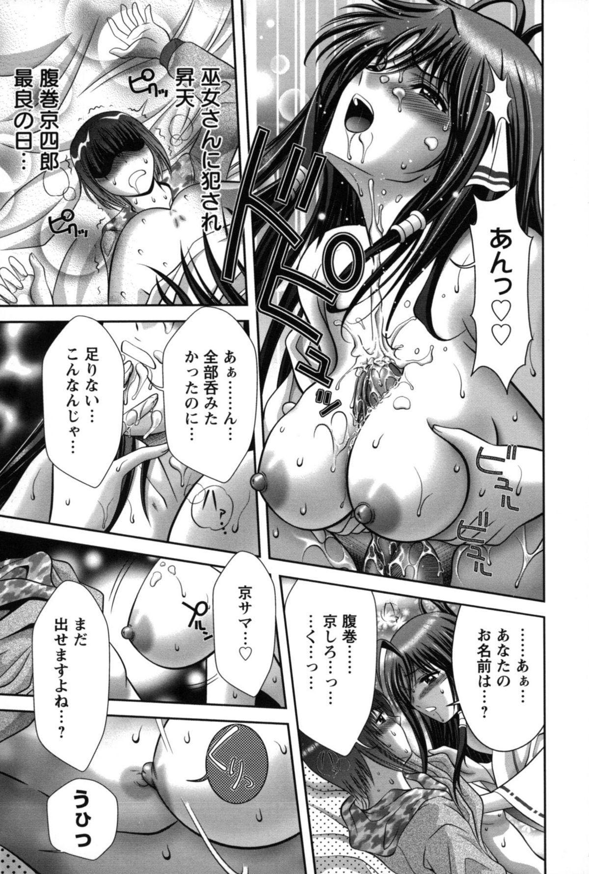 Miko Naburi 21