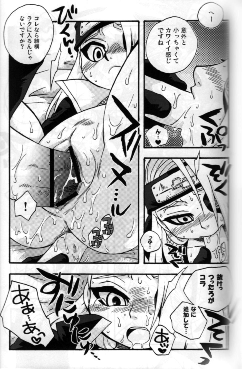 Bakuretsu Akatsuki Musume 12