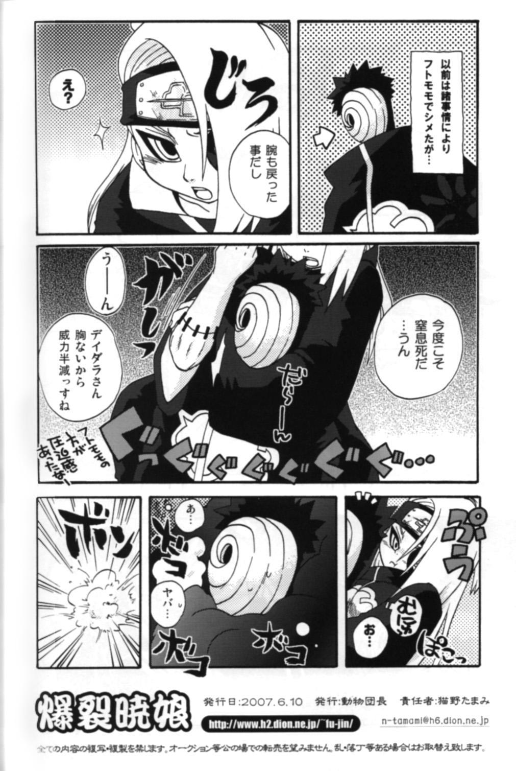Bakuretsu Akatsuki Musume 21