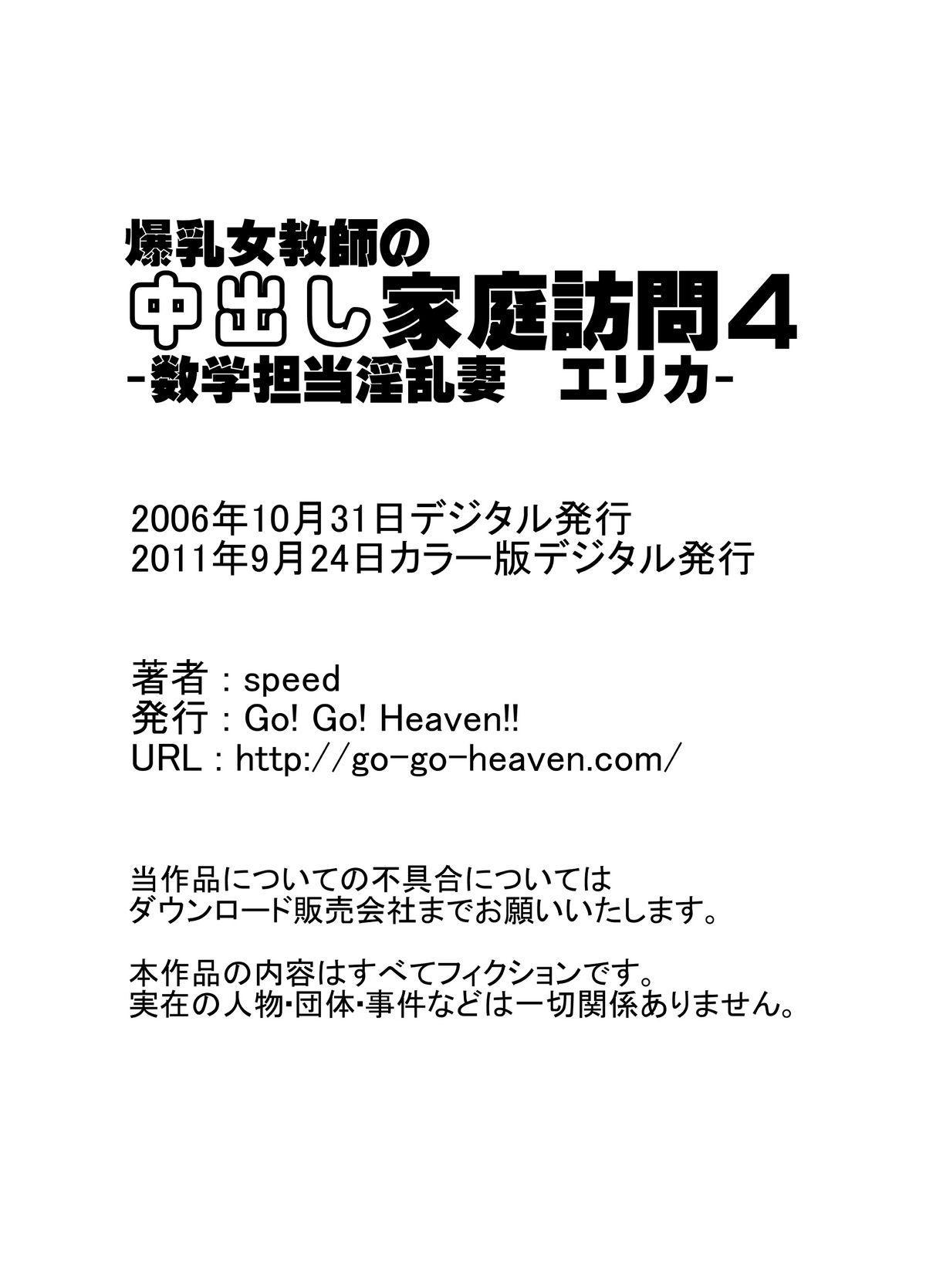 Bakunyuu Onna Kyoushi no Nakadashi Kateihoumon 4 Color Han 13