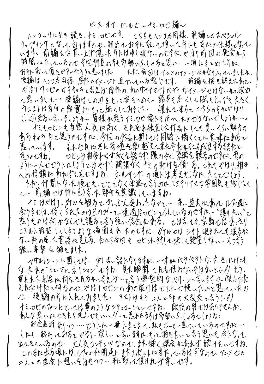 Piece of Girl's kan2 Nami-Robi Hen 35