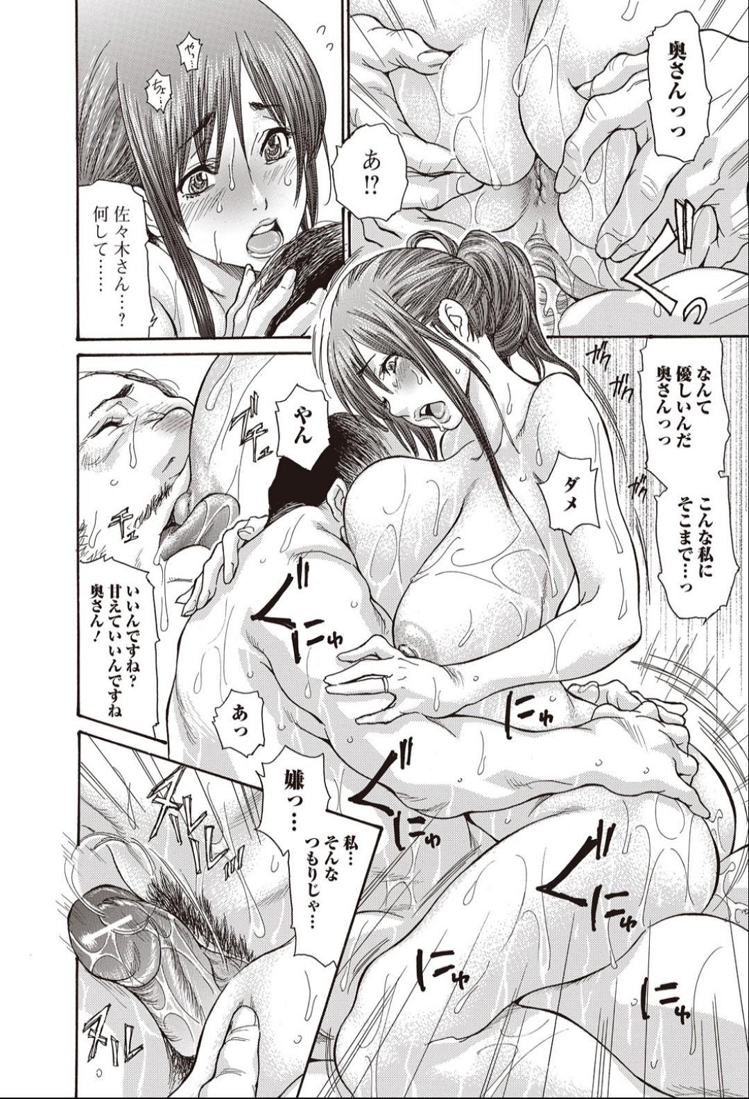 Hitozuma Katei Kyoushi 13