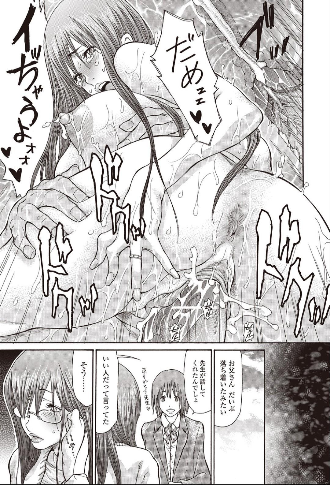 Hitozuma Katei Kyoushi 20