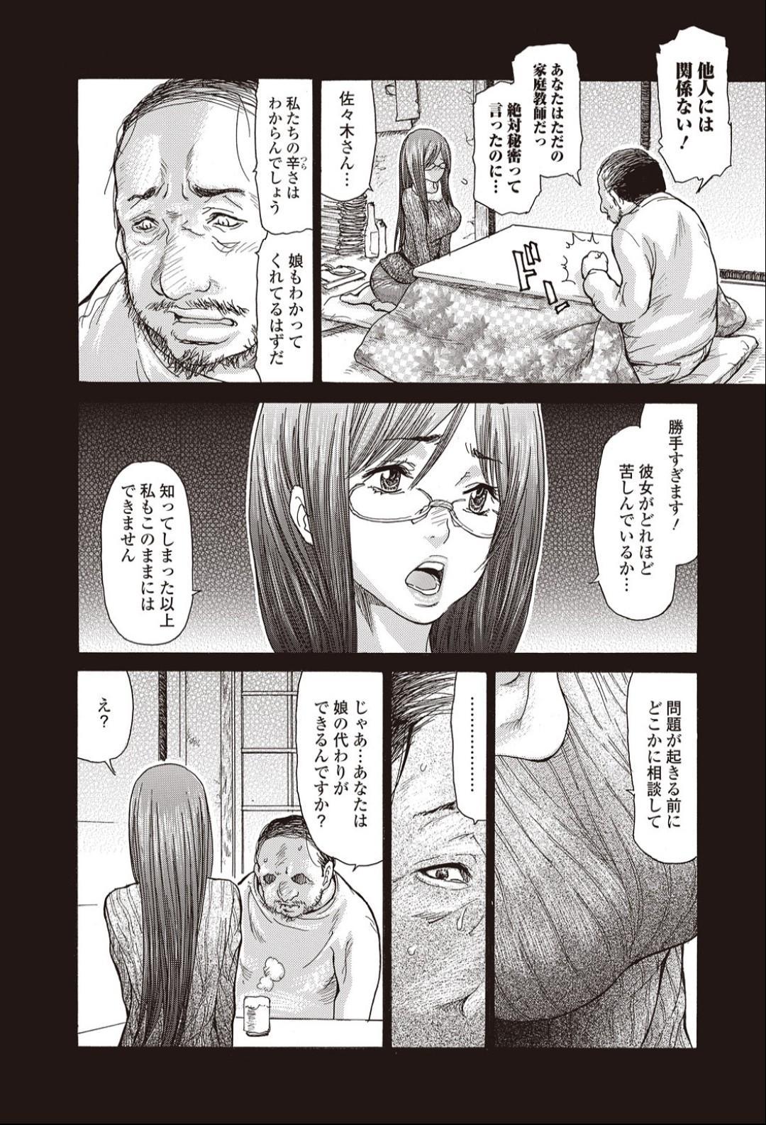 Hitozuma Katei Kyoushi 5