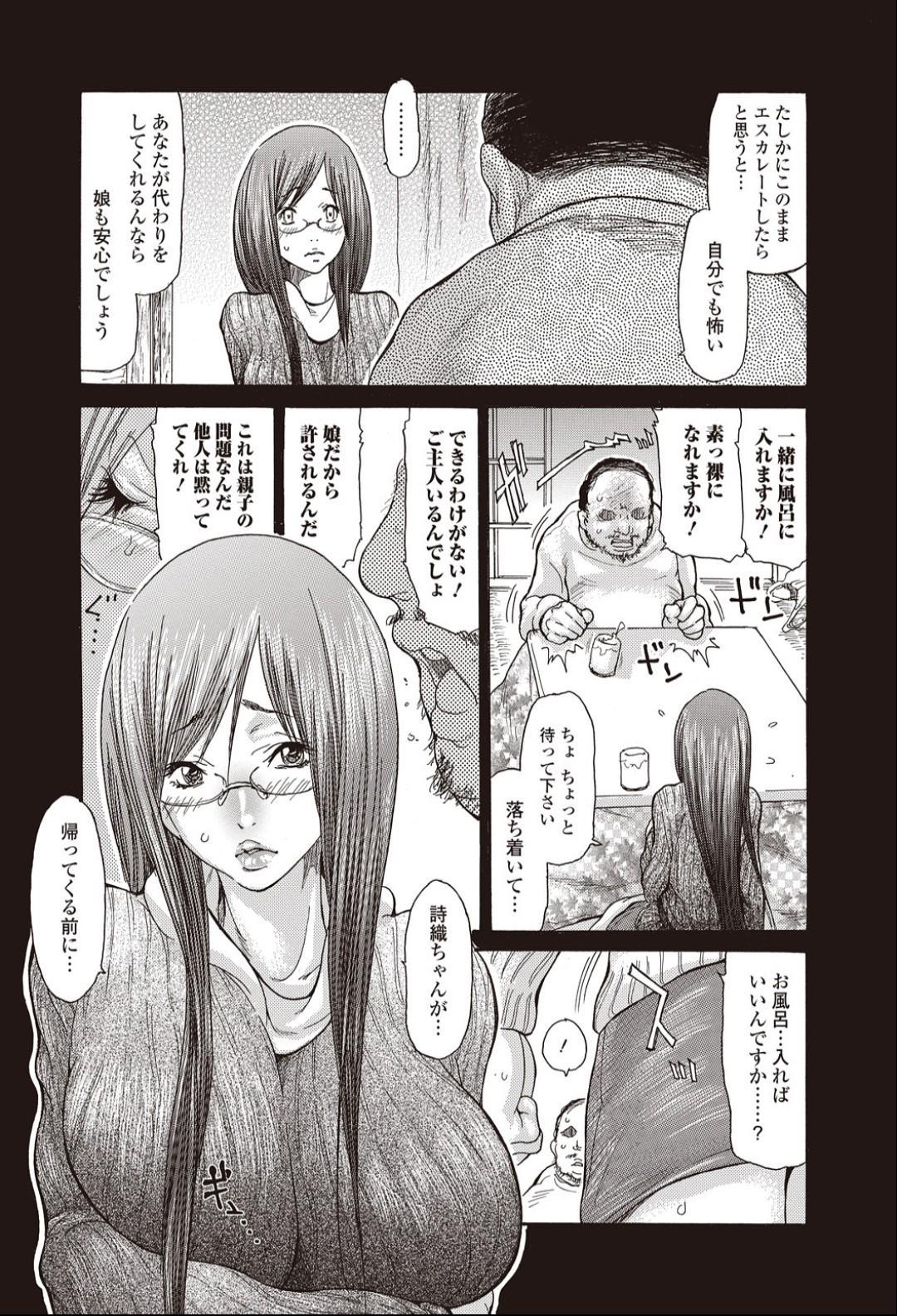 Hitozuma Katei Kyoushi 6