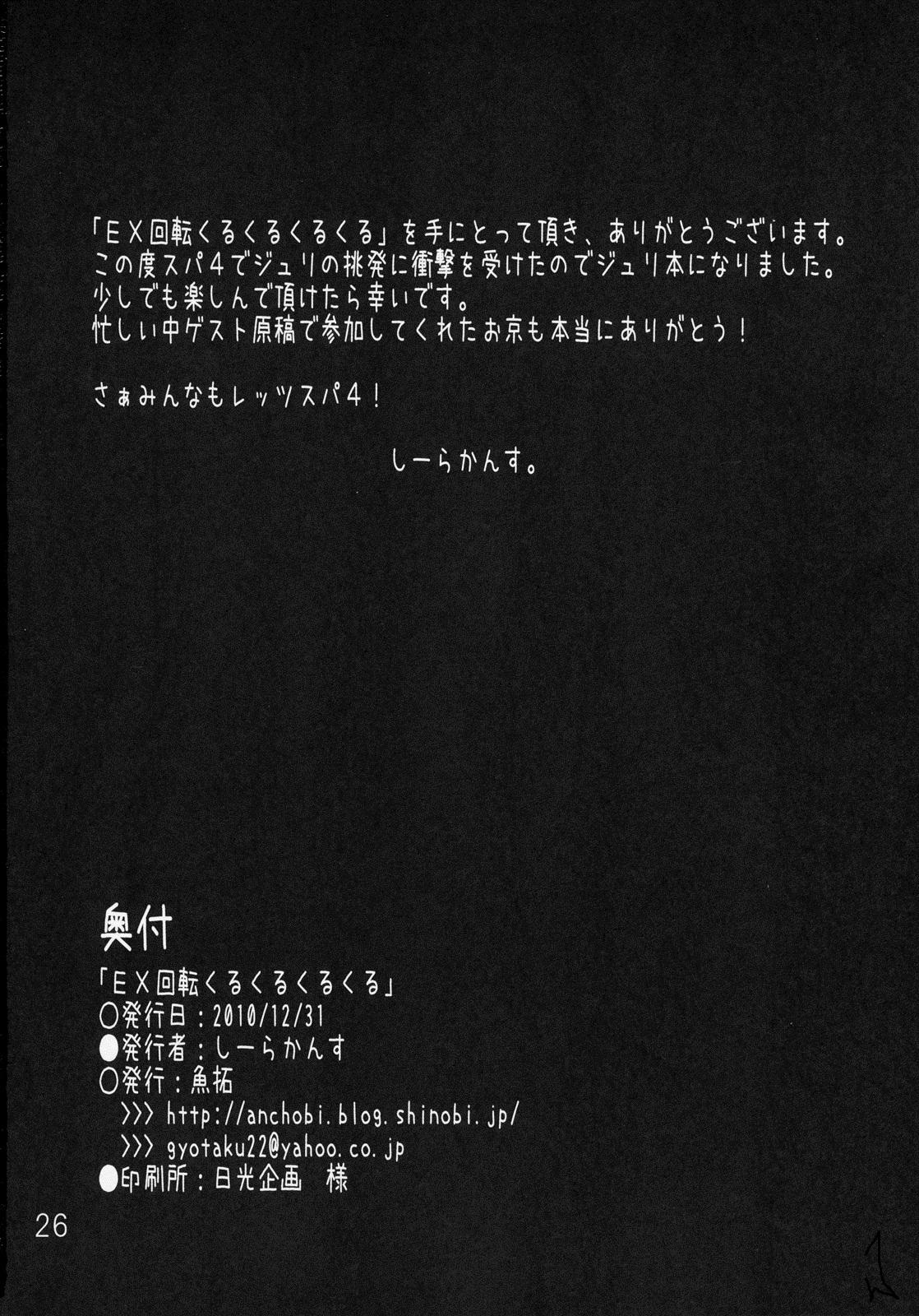 EX Kaiten Kurukuru Kurukuru 23