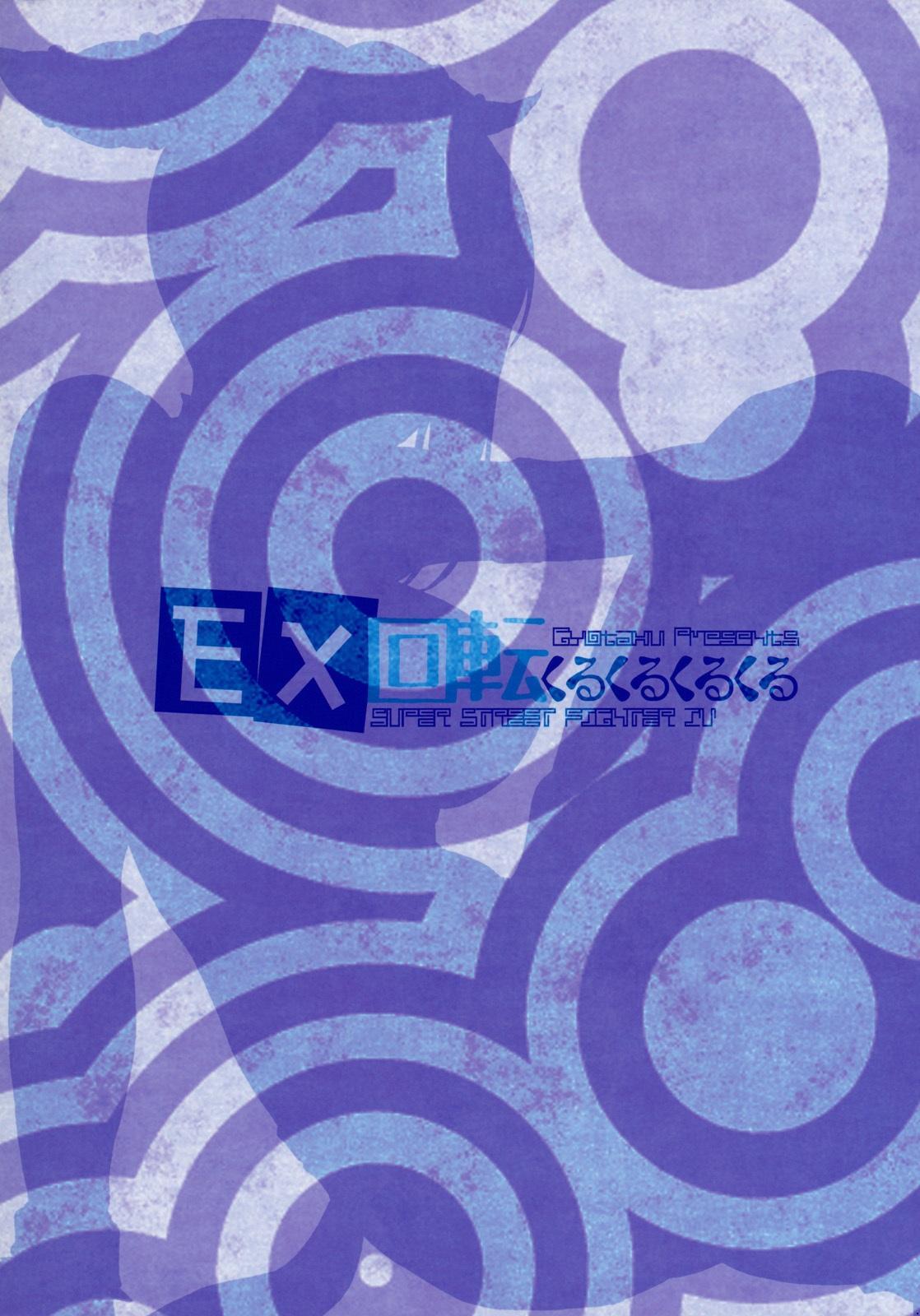 EX Kaiten Kurukuru Kurukuru 24