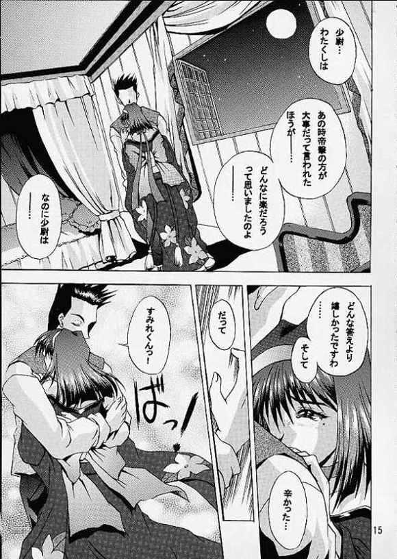 Otome-tachi no Koiuta Ni 11