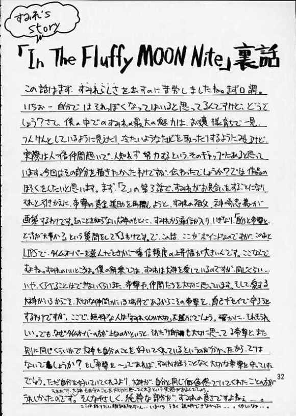 Otome-tachi no Koiuta Ni 28