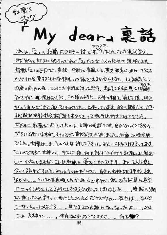 Otome-tachi no Koiuta Ni 52