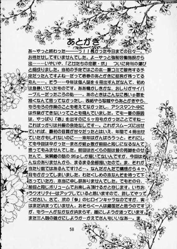 Otome-tachi no Koiuta Ni 54