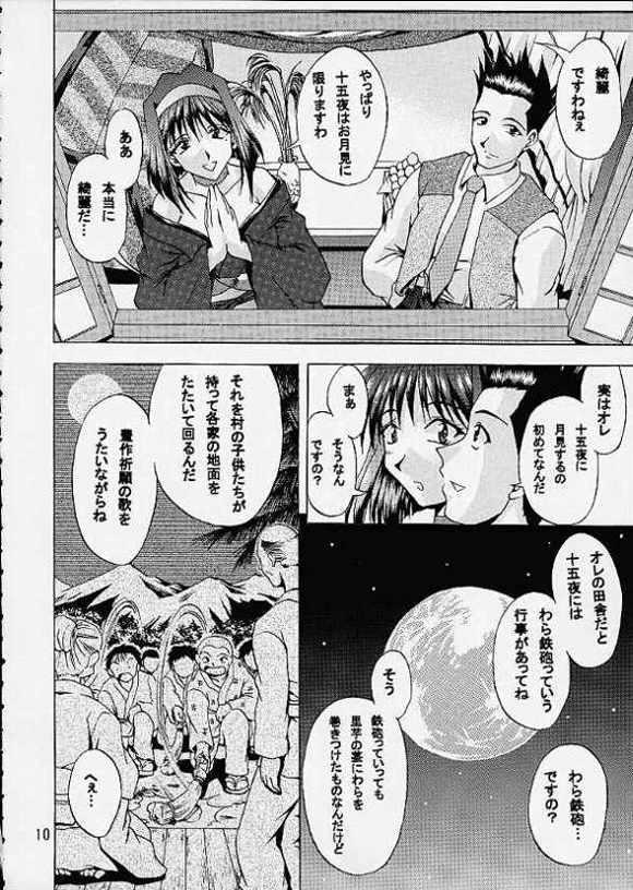 Otome-tachi no Koiuta Ni 6