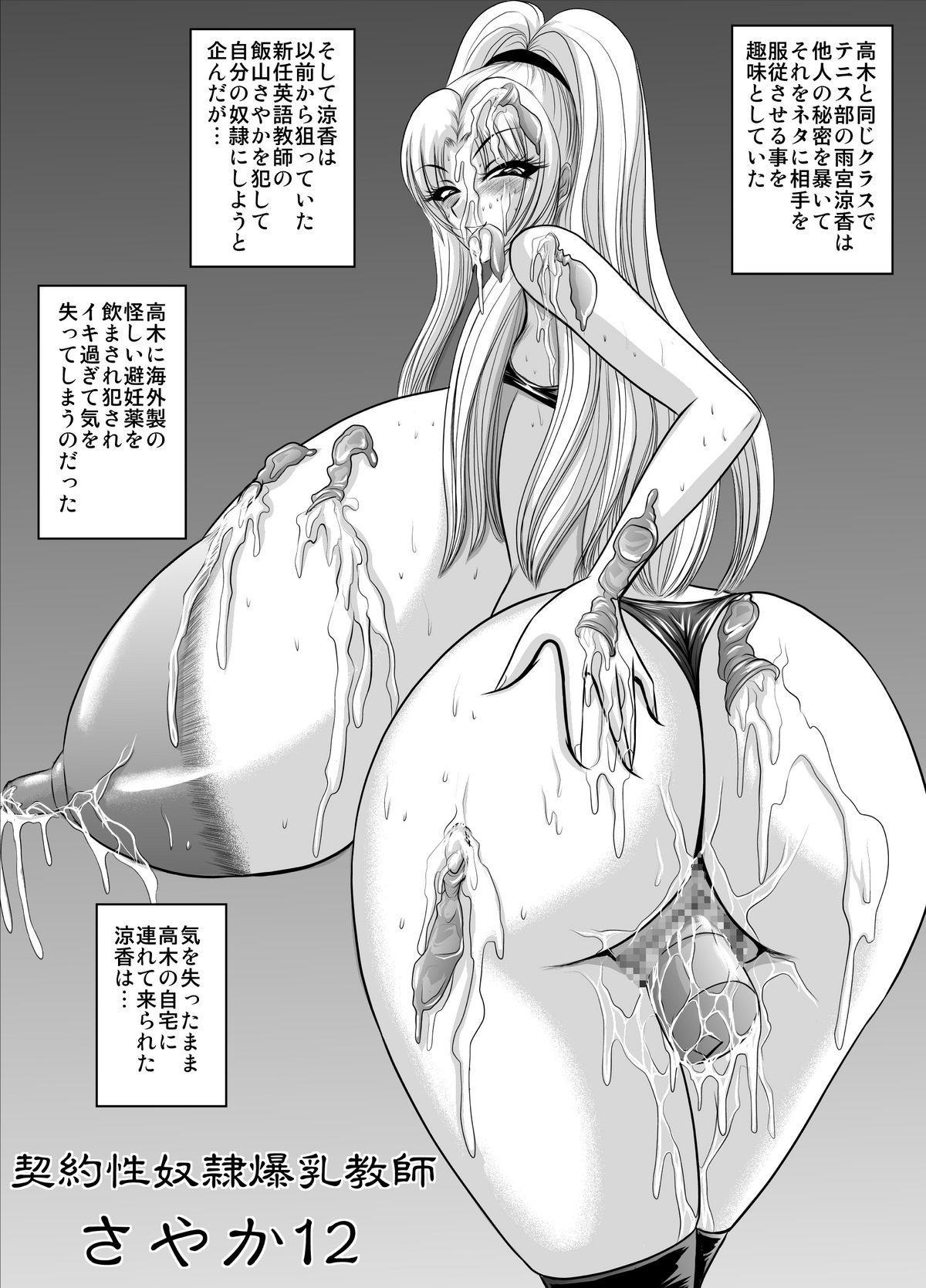 Keiyaku Sei Dorei Bakunyuu Kyoushi Sayaka 12 0