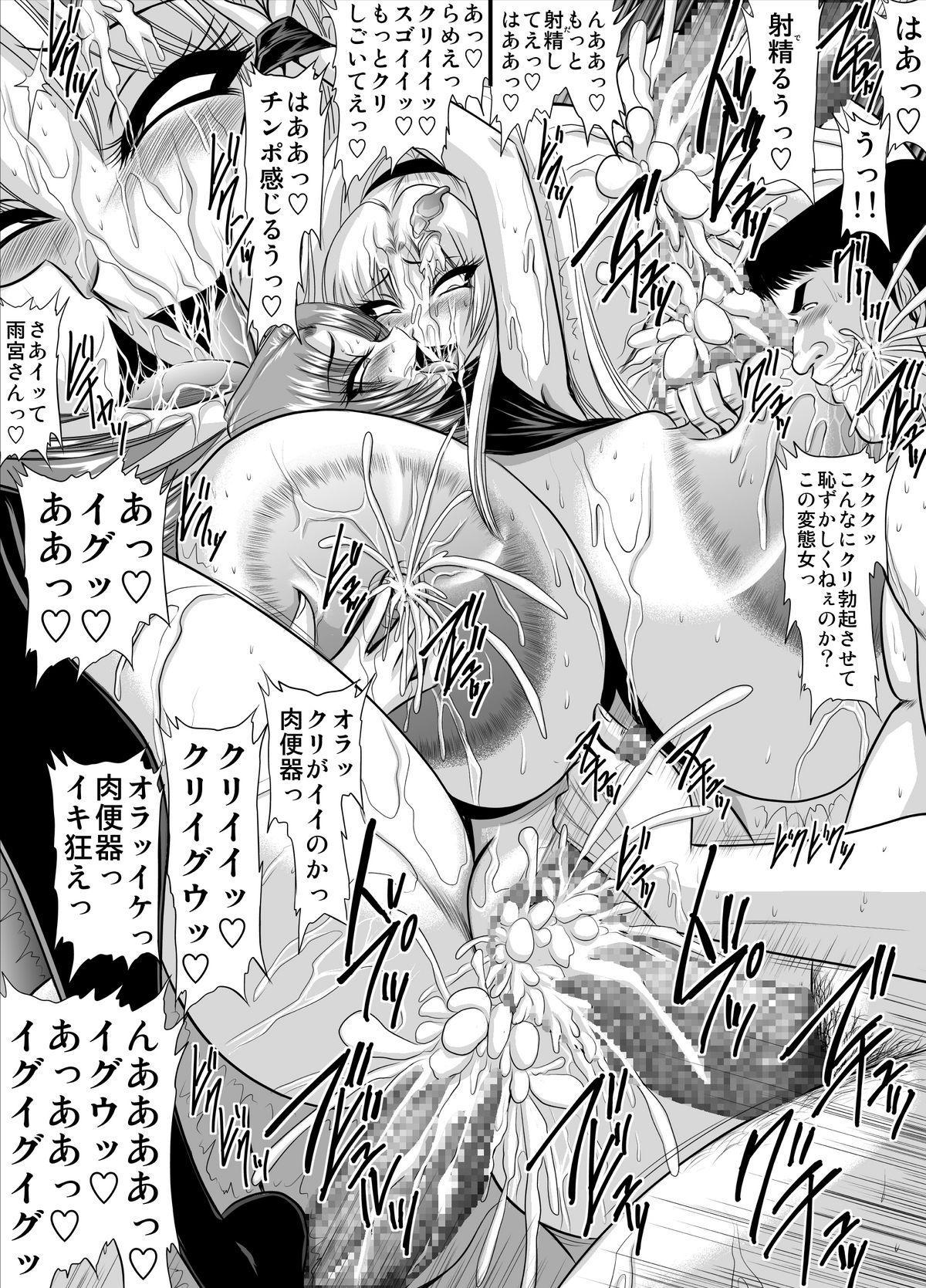 Keiyaku Sei Dorei Bakunyuu Kyoushi Sayaka 12 10