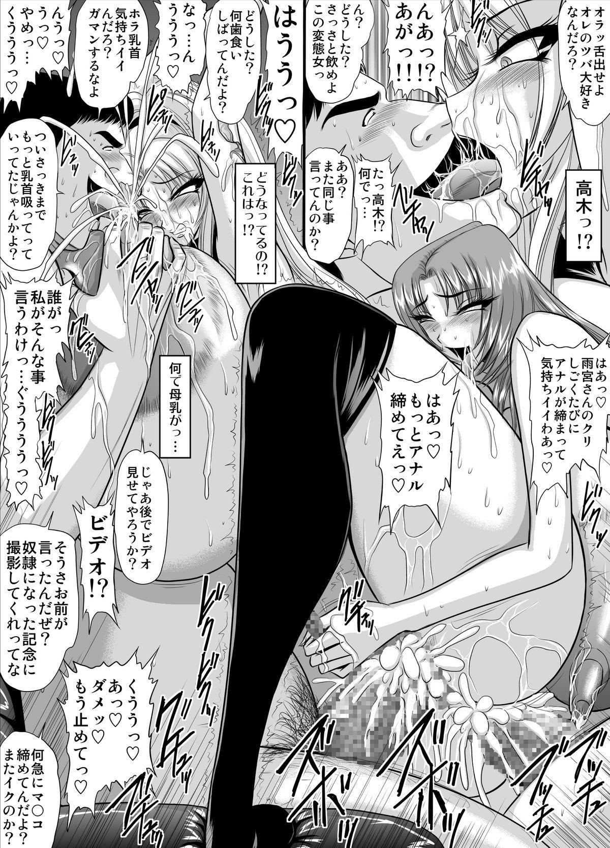 Keiyaku Sei Dorei Bakunyuu Kyoushi Sayaka 12 3