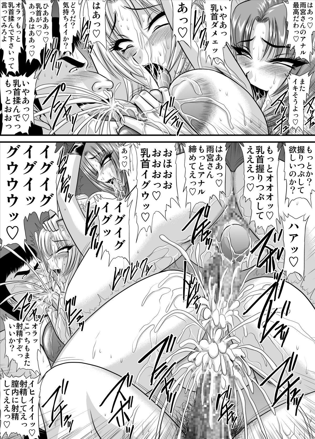 Keiyaku Sei Dorei Bakunyuu Kyoushi Sayaka 12 4