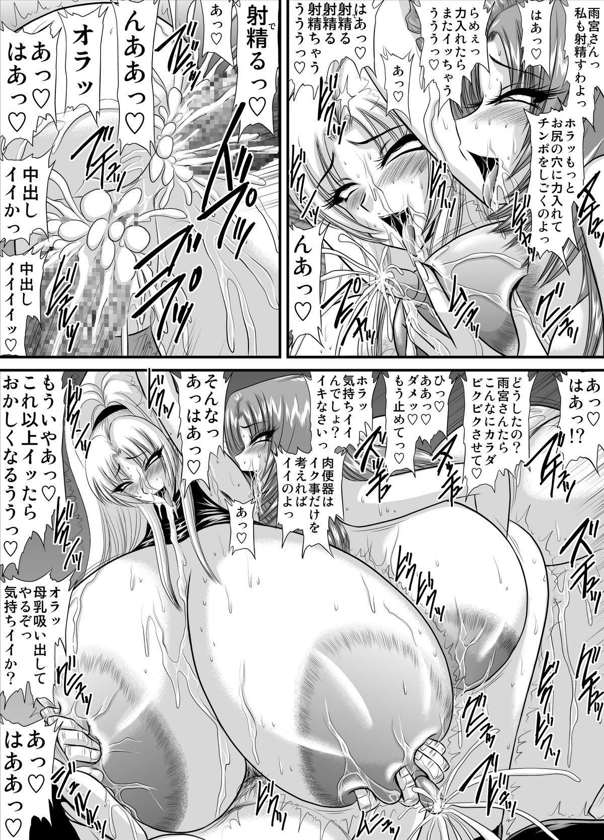 Keiyaku Sei Dorei Bakunyuu Kyoushi Sayaka 12 5