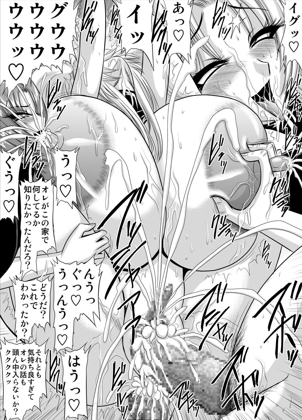 Keiyaku Sei Dorei Bakunyuu Kyoushi Sayaka 12 6