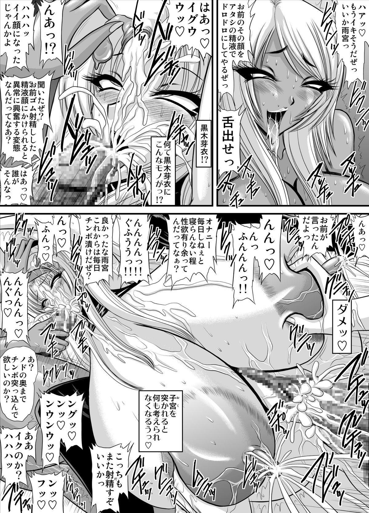 Keiyaku Sei Dorei Bakunyuu Kyoushi Sayaka 12 7