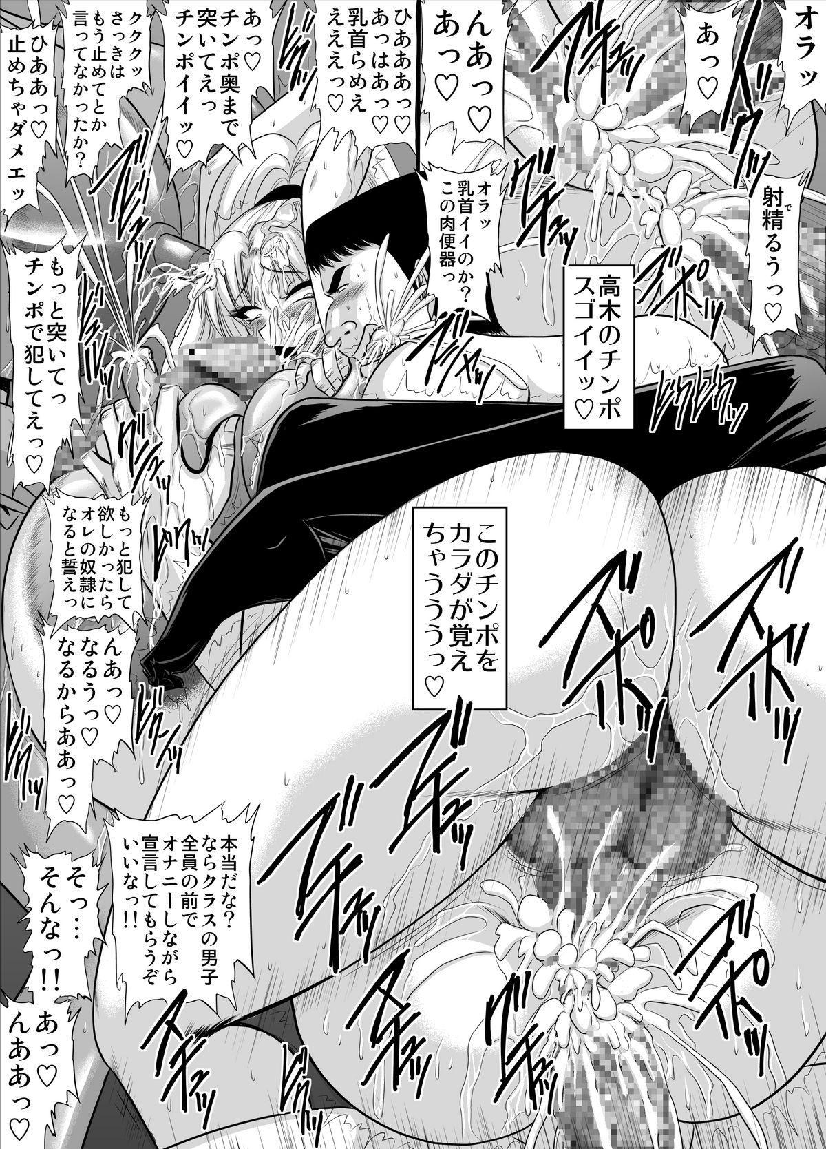 Keiyaku Sei Dorei Bakunyuu Kyoushi Sayaka 12 8