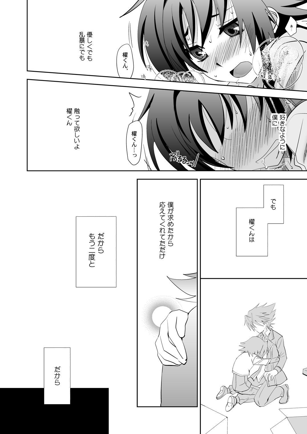 Ookami Otoko ni Koi o Shita 14