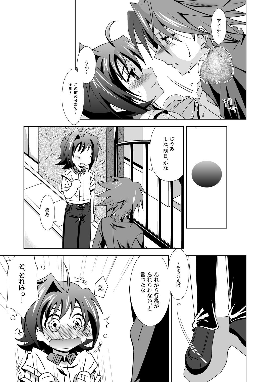 Ookami Otoko ni Koi o Shita 27