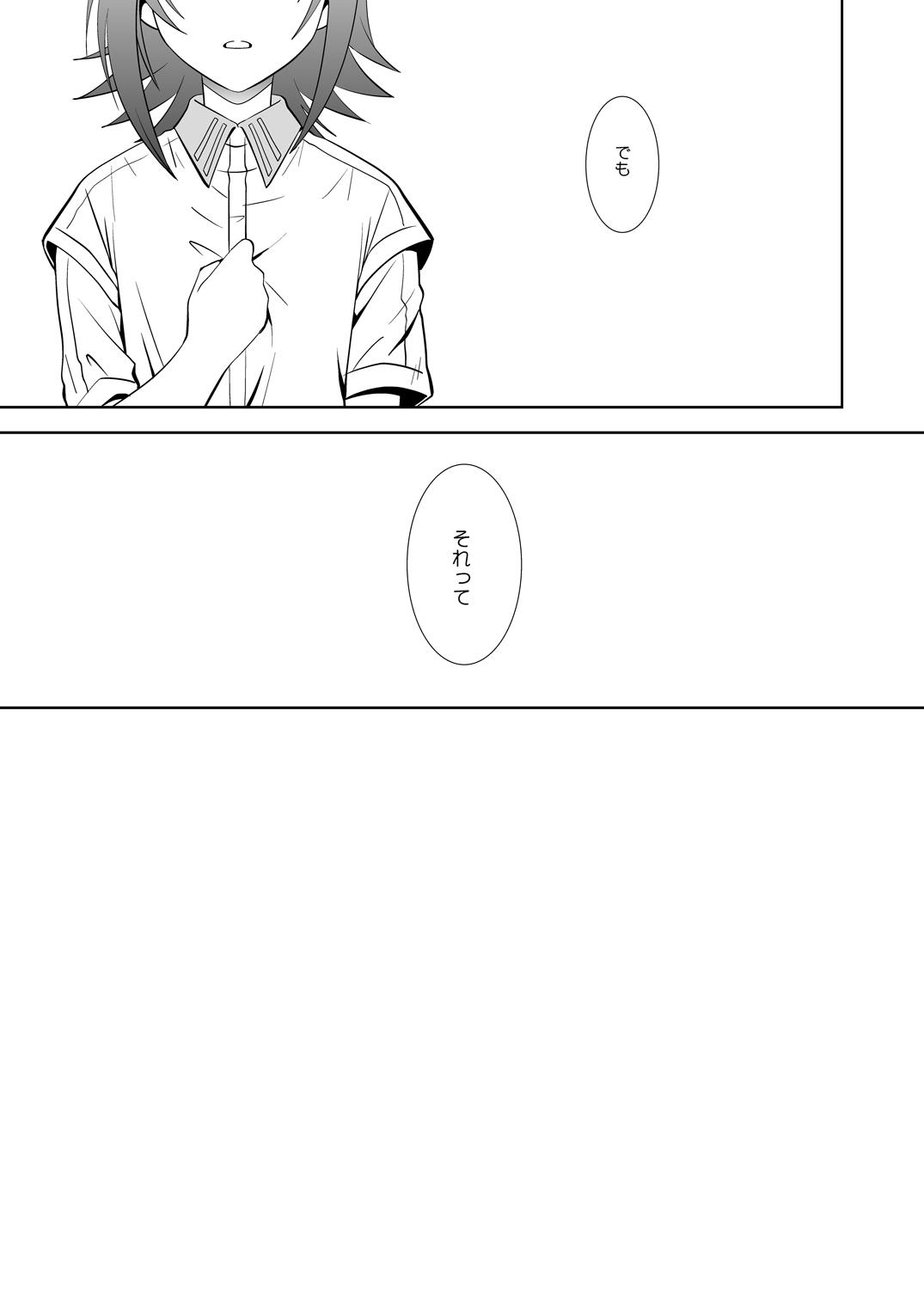 Ookami Otoko ni Koi o Shita 29