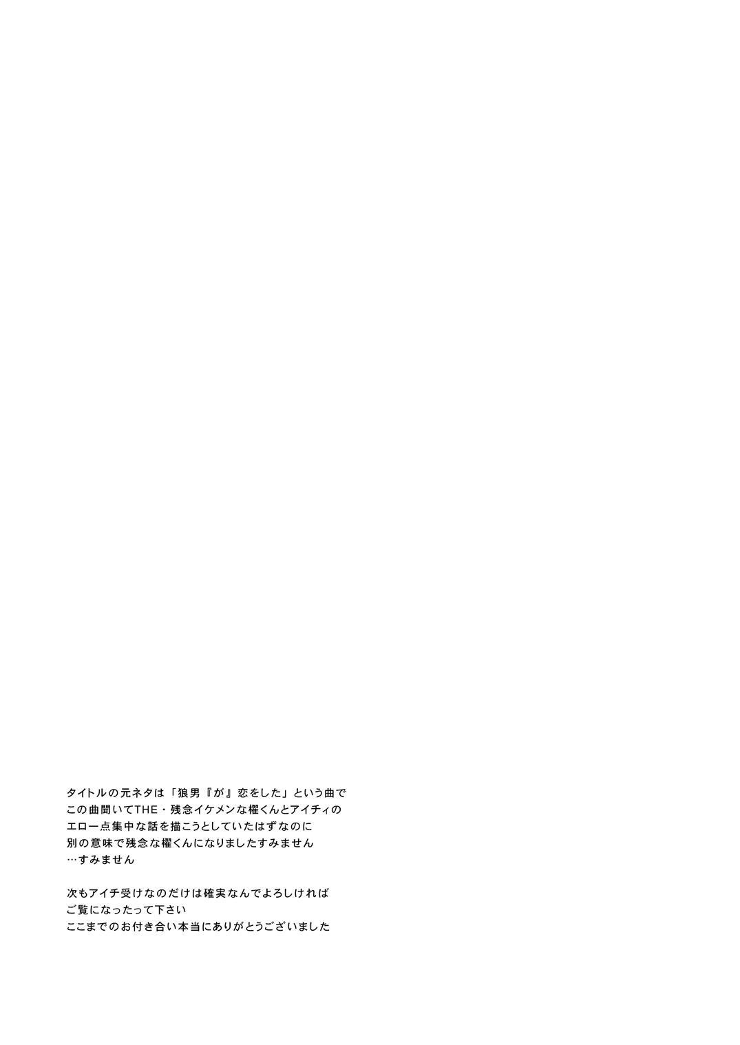 Ookami Otoko ni Koi o Shita 31