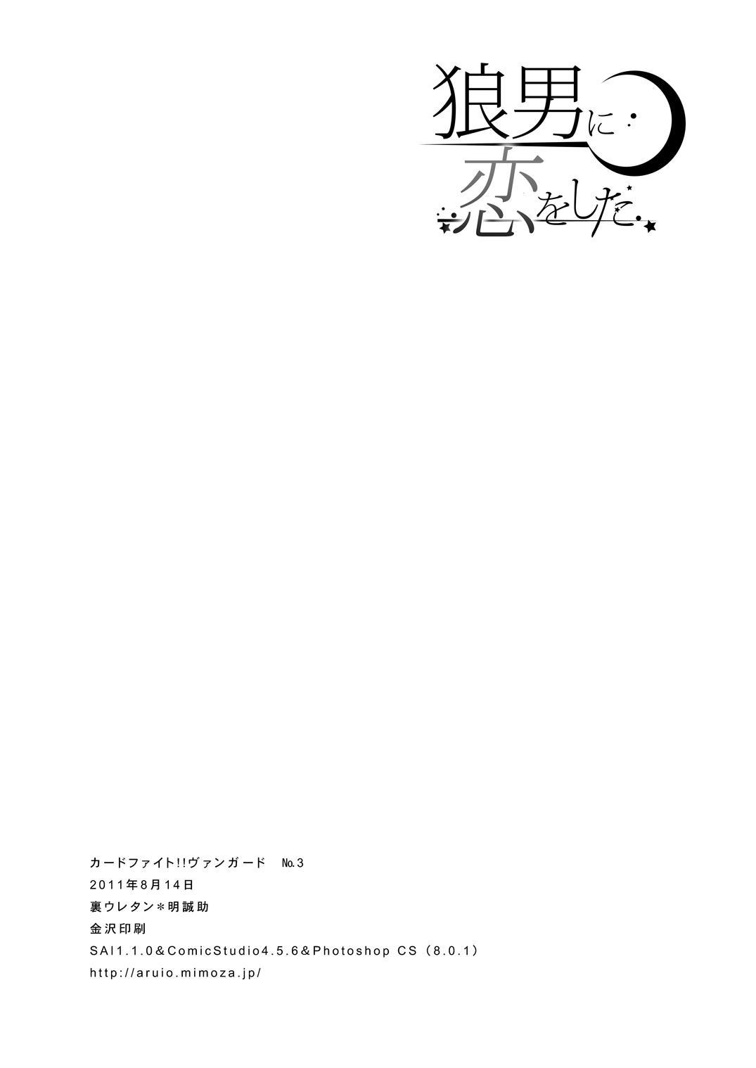 Ookami Otoko ni Koi o Shita 32