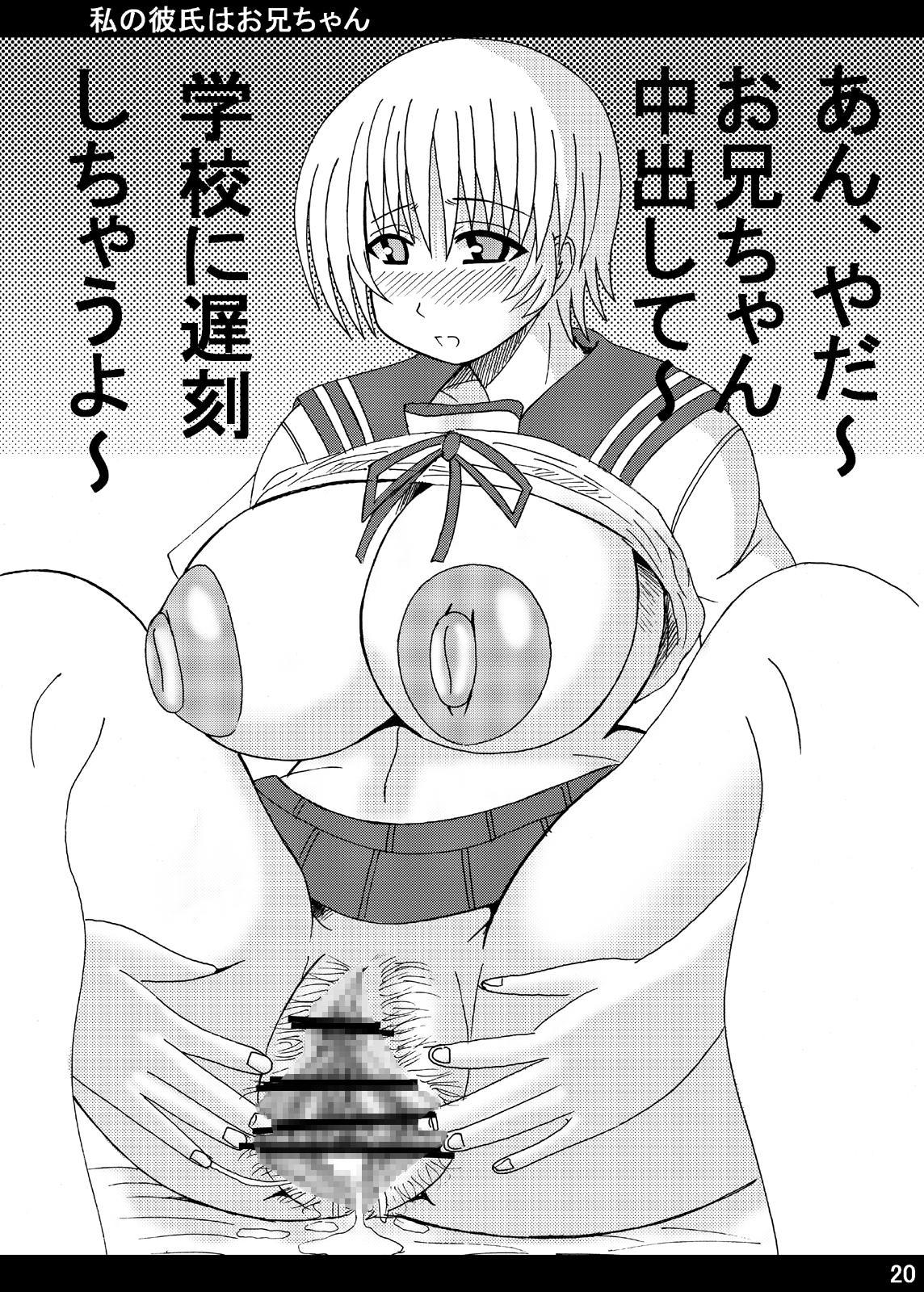 Watashi no Kareshi wa Oniichan 19