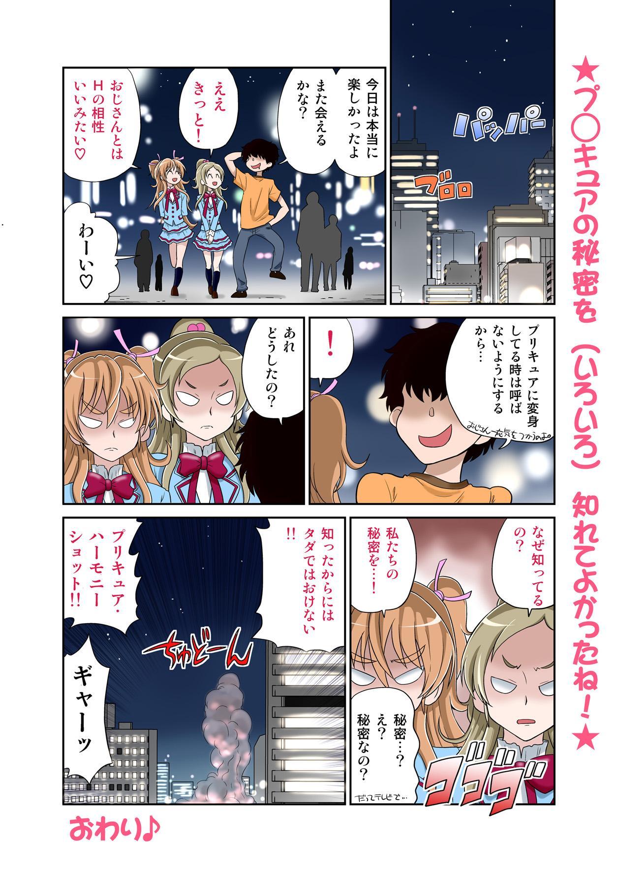 Suite Precure Enkou Vol, 2 22