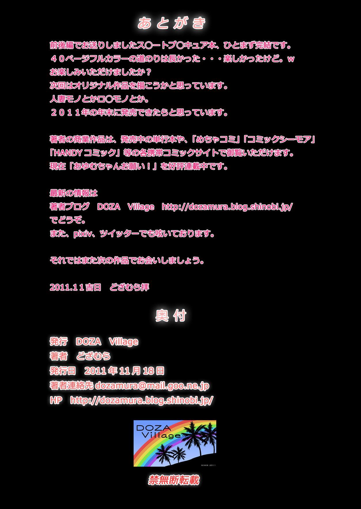 Suite Precure Enkou Vol, 2 24