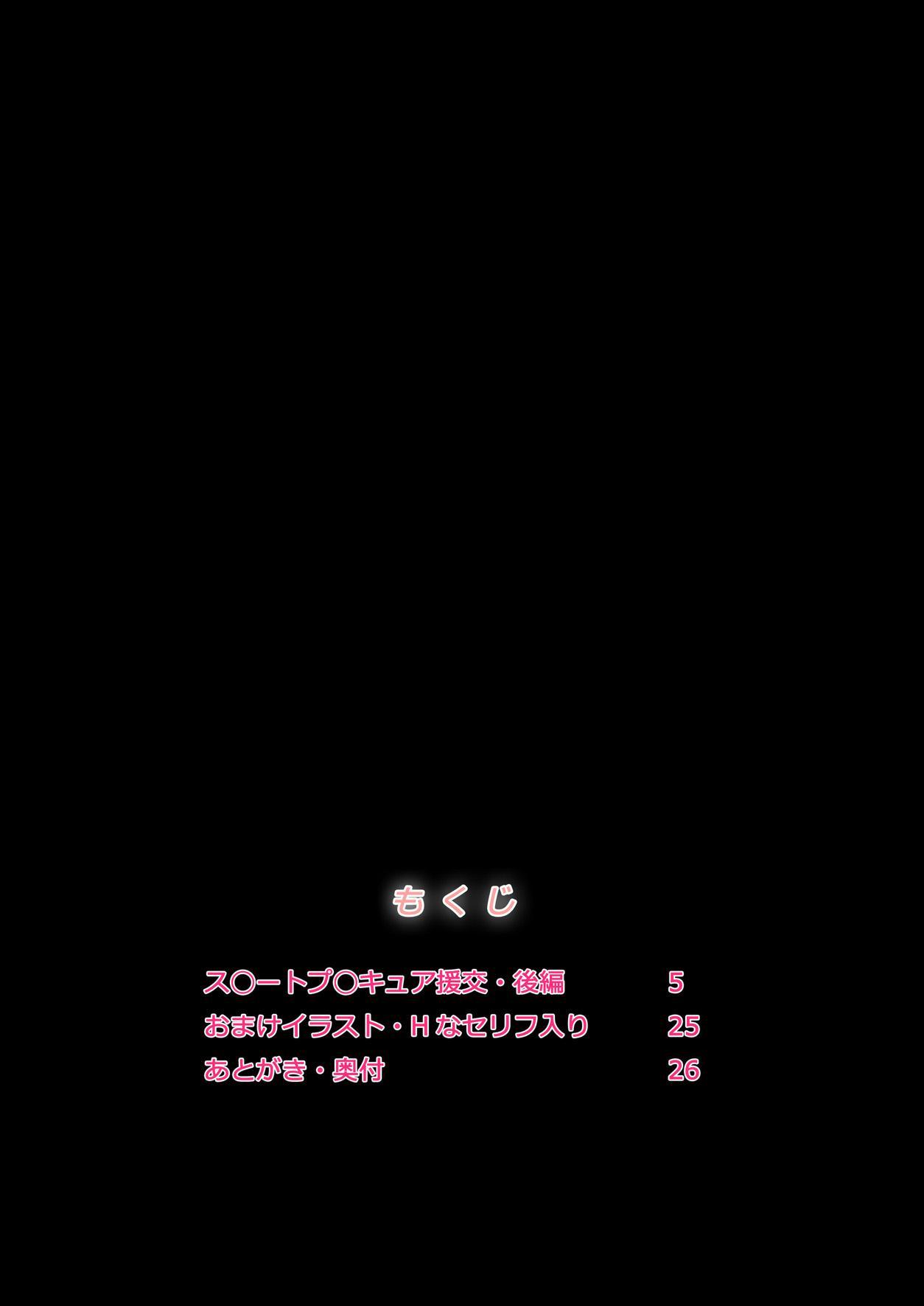 Suite Precure Enkou Vol, 2 2