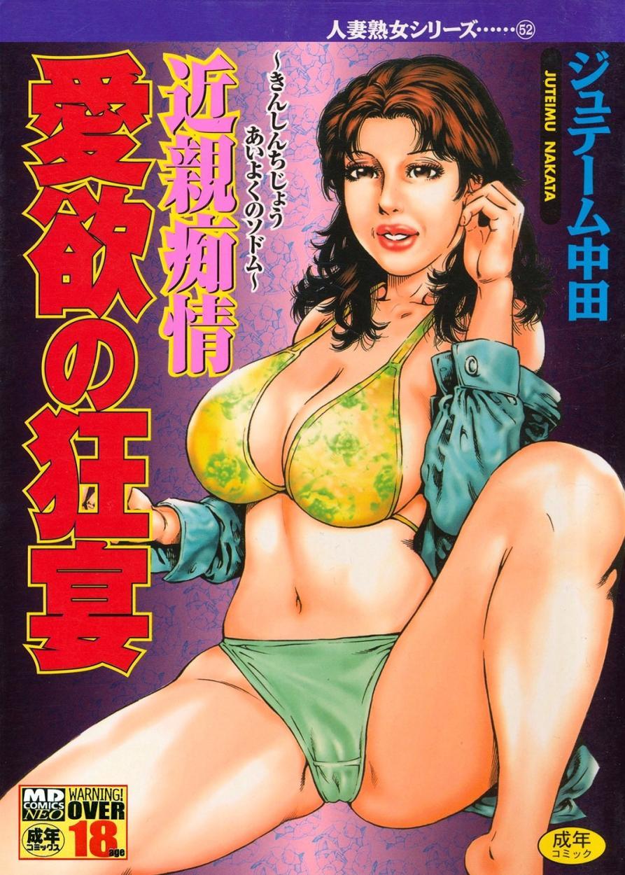 Kinshin Chijou - Aiyoku no Kyouen 0