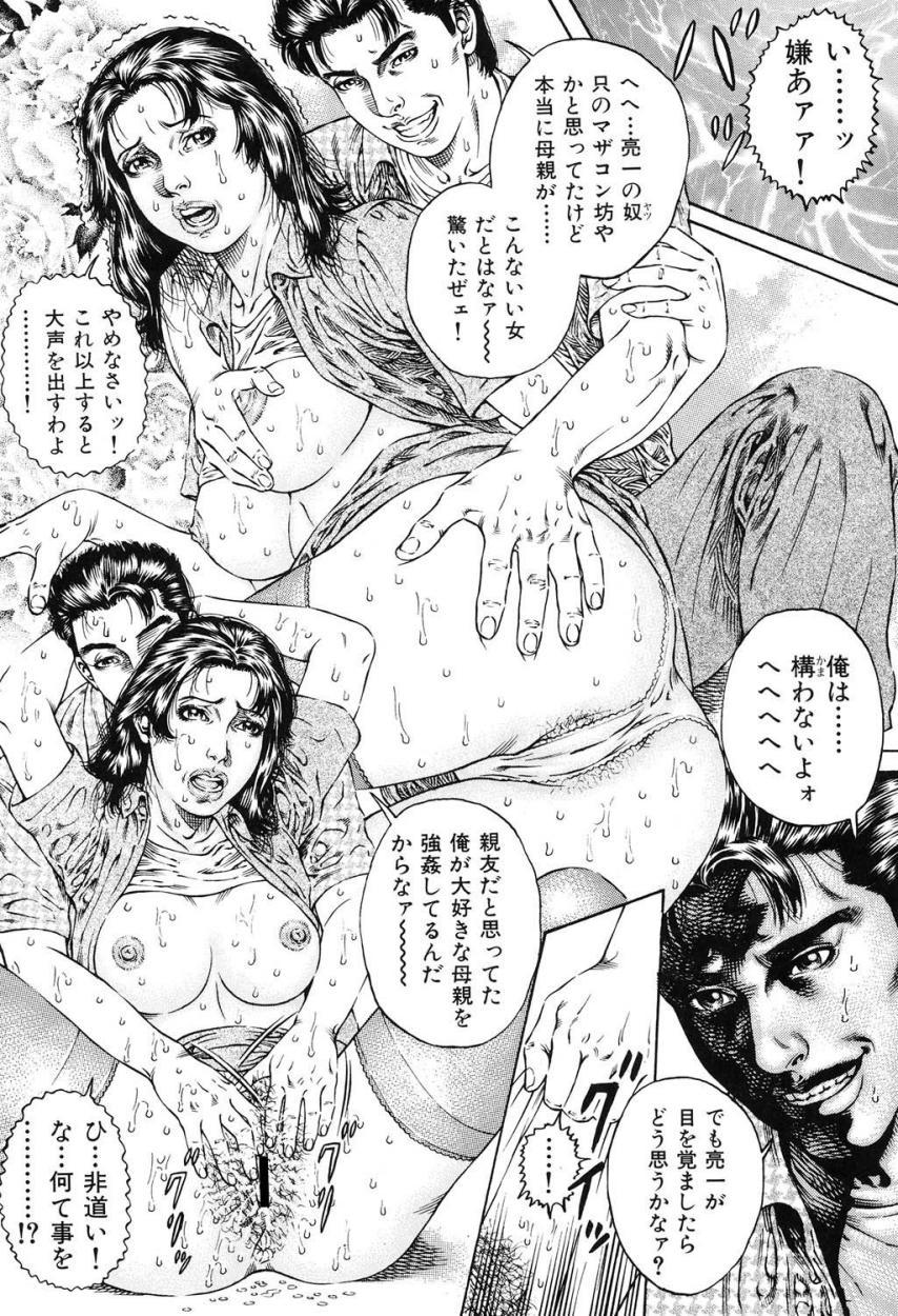 Kinshin Chijou - Aiyoku no Kyouen 9