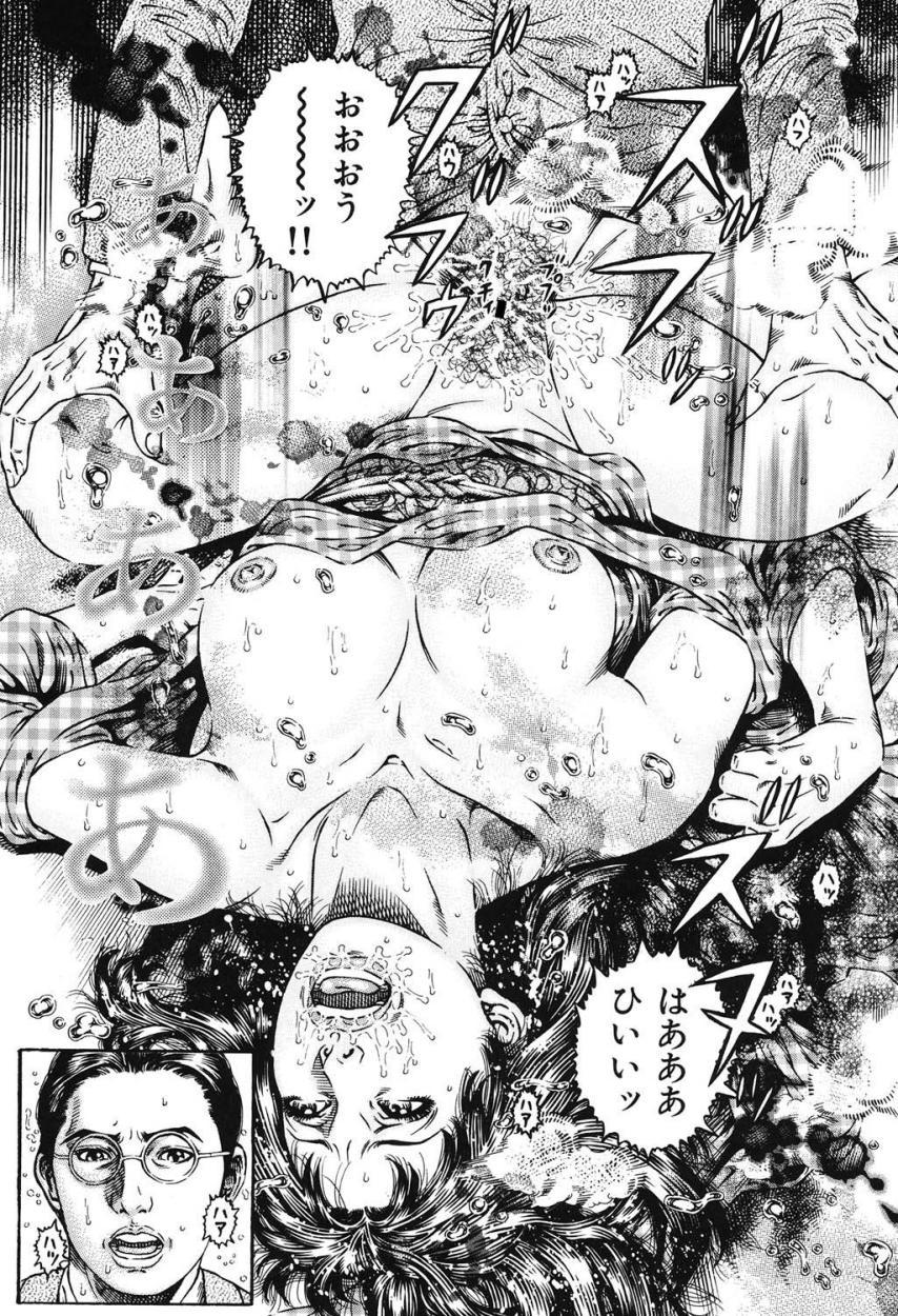 Kinshin Chijou - Aiyoku no Kyouen 99