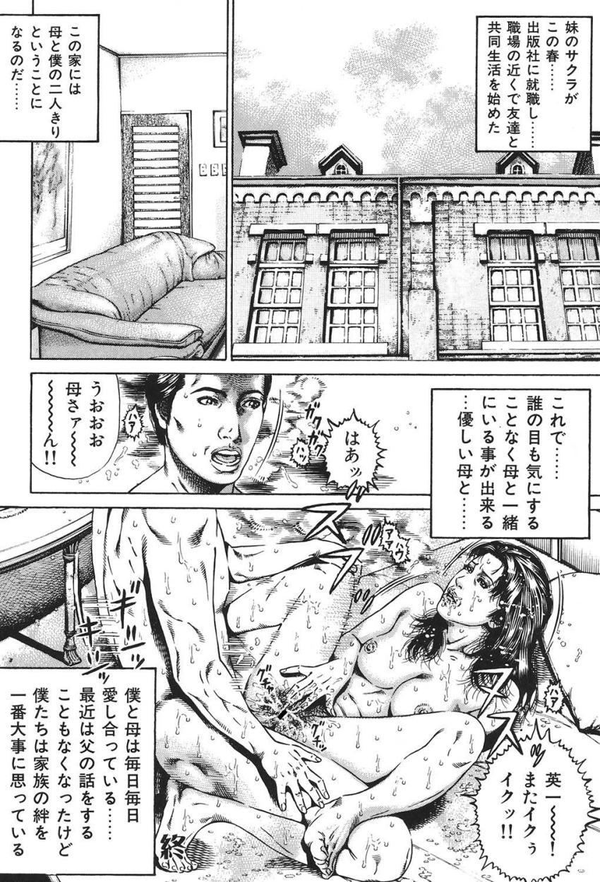 Kinshin Chijou - Aiyoku no Kyouen 102