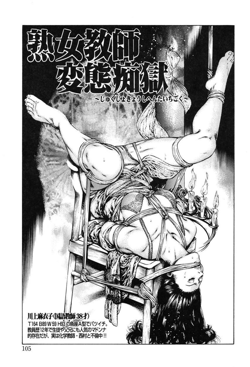 Kinshin Chijou - Aiyoku no Kyouen 103